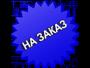 pod_zakaz_260x260-800x600.png